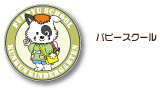 くんくん幼稚園